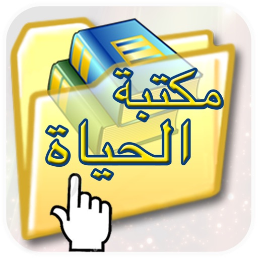Alhayat Books