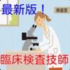 臨床検査技師 過去問 臨床血液学~医療工学