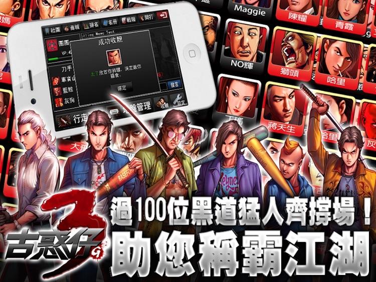 古惑仔3G(HD)