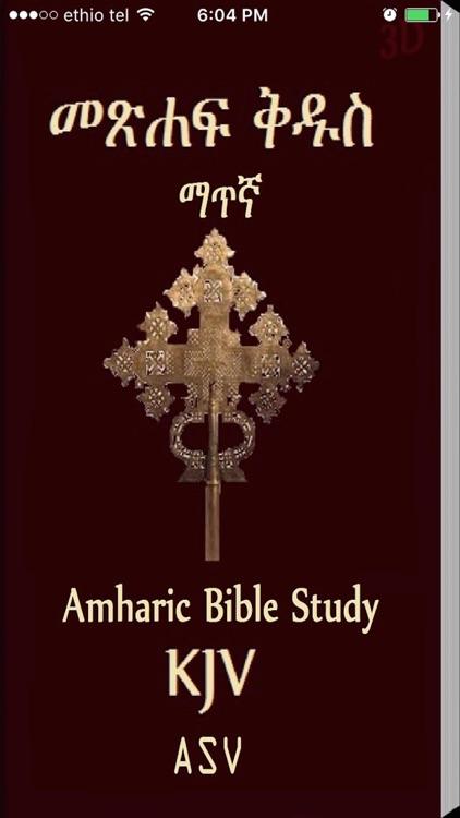 Amharic Bible studies - Google Sites