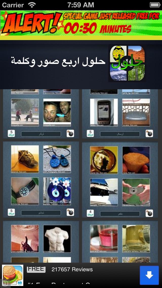 حلول اربع صور وكلمة Screenshot 2