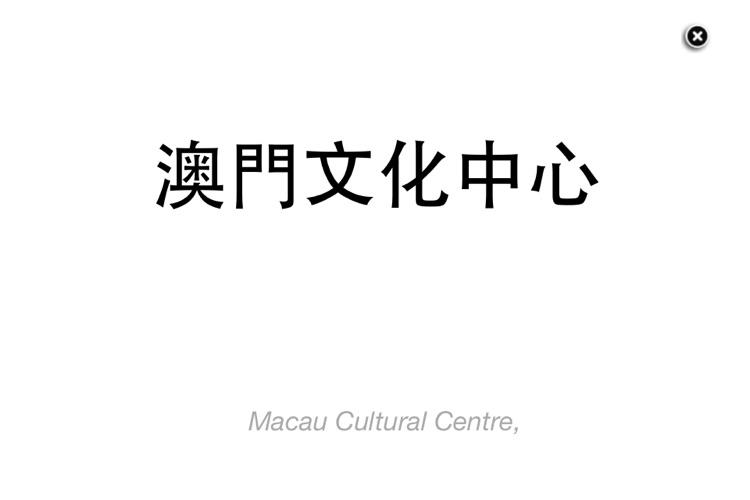 Macau Taxi Translator screenshot-3