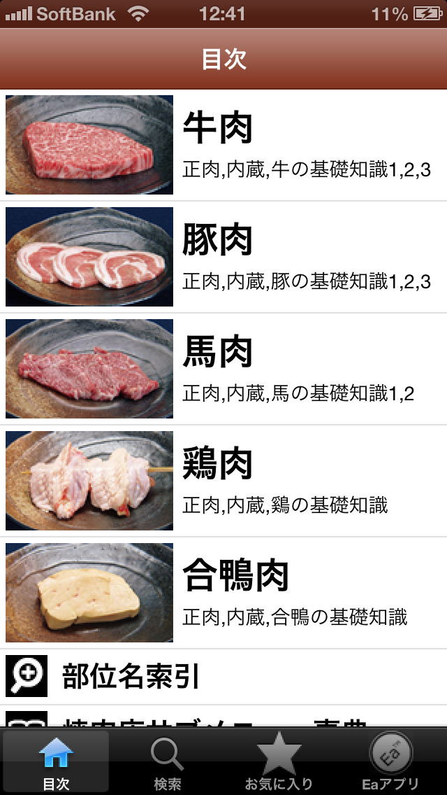 焼肉手帳 ScreenShot3