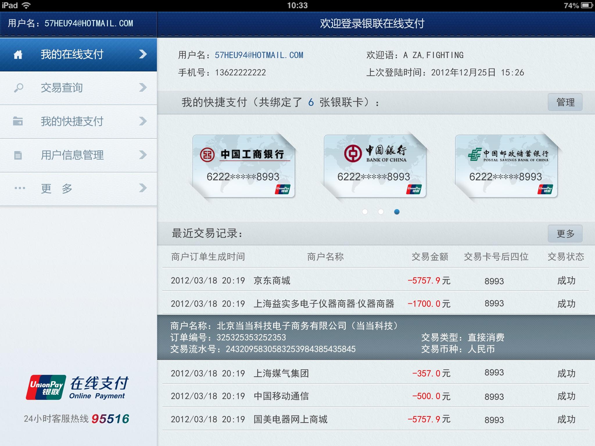 银联在线支付HD Screenshot