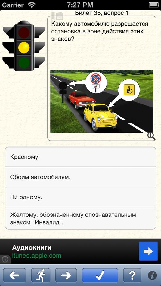 Тесты пдд казахстана в картинках