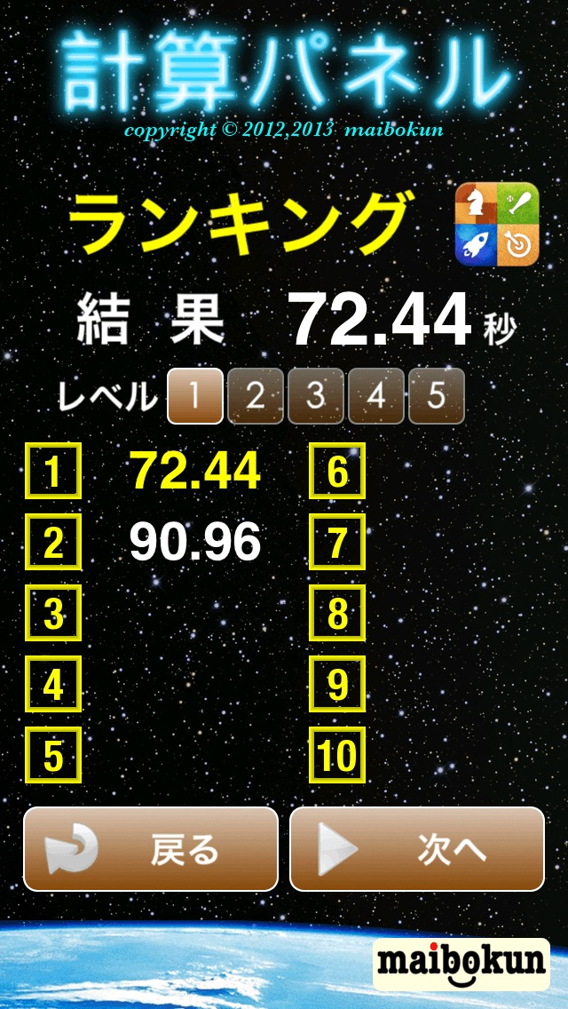 計算パネルスクリーンショット4