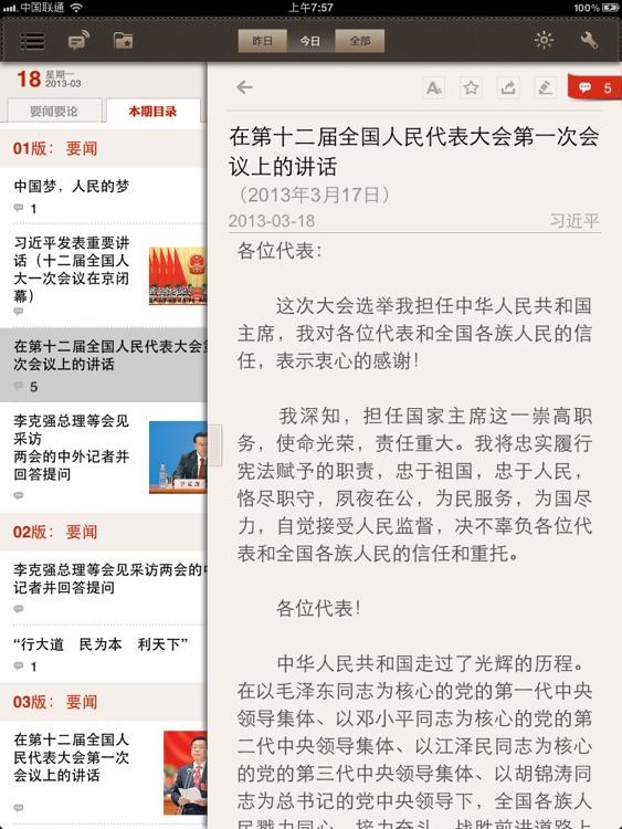 人民日报官方版 screenshot-4