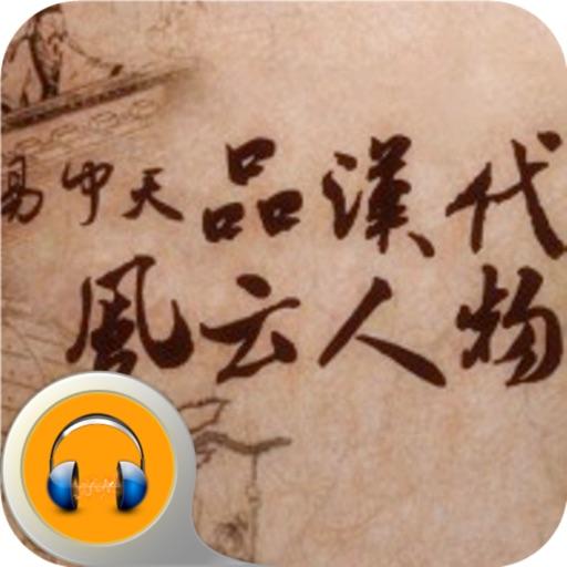 汉代风云人物·有声经典