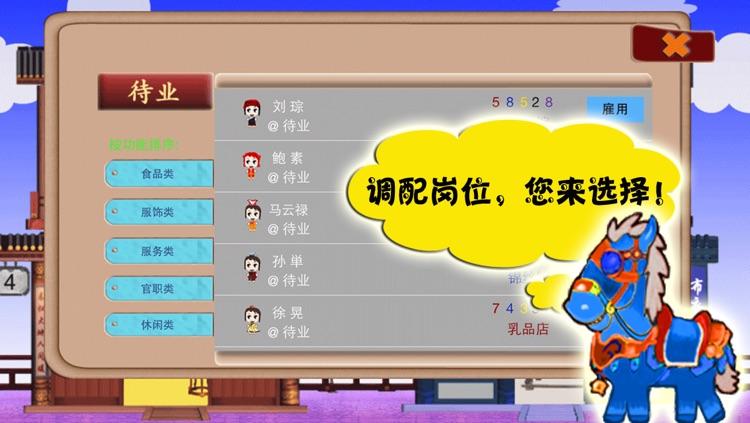 迷你商业街-高智商Q版经营模拟休闲单机游戏-全球华人最受欢迎 screenshot-3