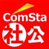 中学公民 ComSta