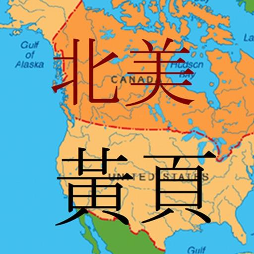 北美黃頁AYP-華人生活指南