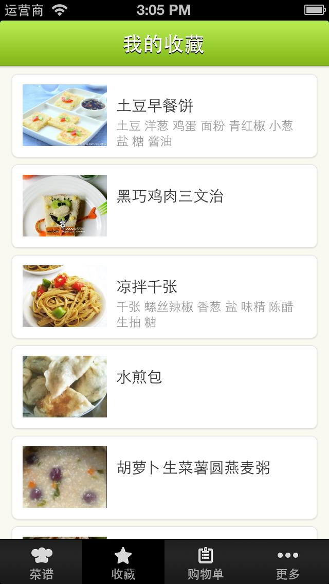 豆果健康早餐 Screenshot