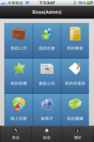正航MotorWeb EIP screenshot 4