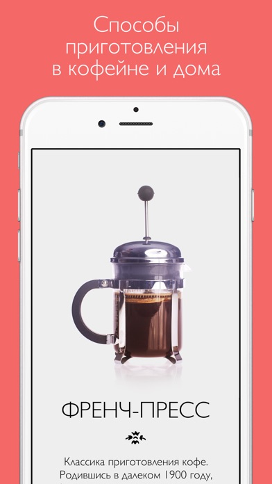 The Great Coffee App Screenshot