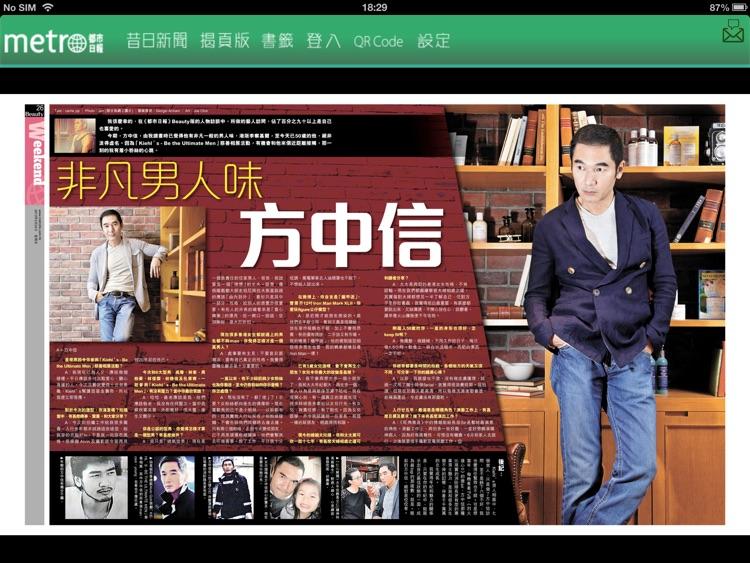 都市日報 for iPad screenshot-3