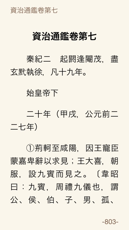 《资治通鉴》《資治通鑒》(胡三省注) screenshot-2