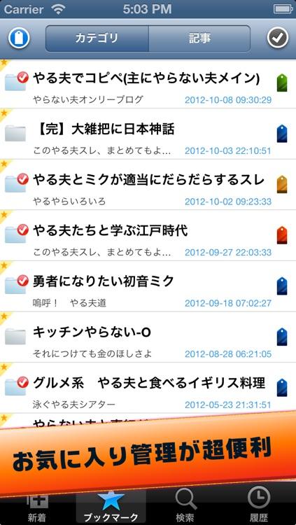 YaruoBlogReader FREE screenshot-3