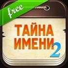 Тайна Имени 2 FREE icon