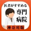 医者がすすめる専門病院 神奈川県 iPhone版