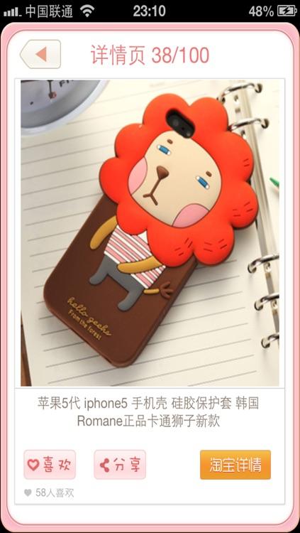 手机壳儿达人 screenshot-3