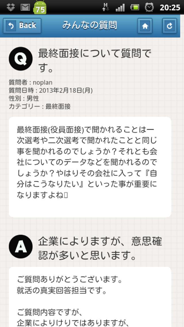 就活の真実2016 (就活/面接/エントリーシート/就職活動/インターン)のおすすめ画像4
