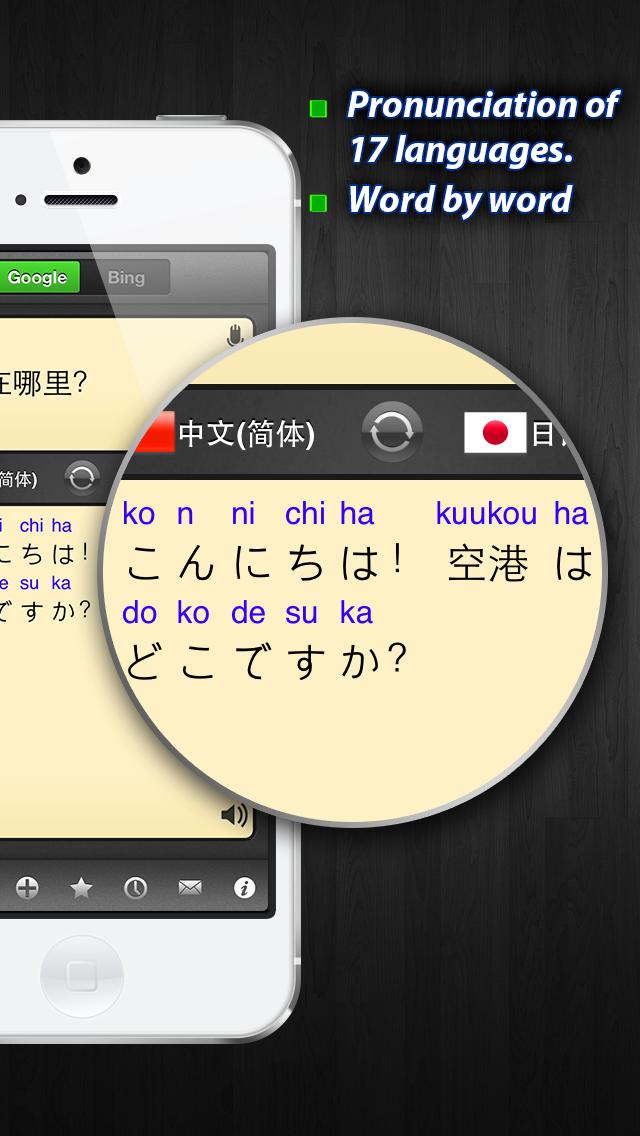 60+言語の翻訳+朗読+発音ルビ+認識 -Google VS. Bing - iPronunciation FREE ScreenShot2