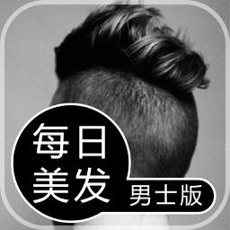 每日一美发(男士版) - 型男美发发型学习日记