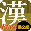 漢字準2級徹底ワークFree