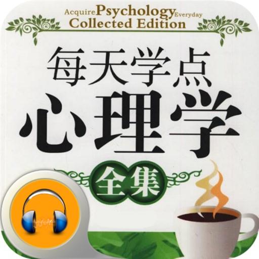 每天学点心理学-有声经典