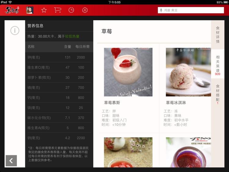 美食杰HD版-家常菜谱大全-居家下厨房的必备美食软件 screenshot-4