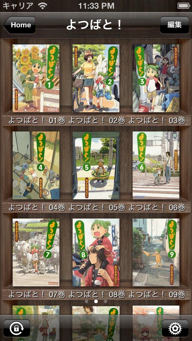 ComicScape -コミック,漫画,電子書籍 ビューア-のおすすめ画像3