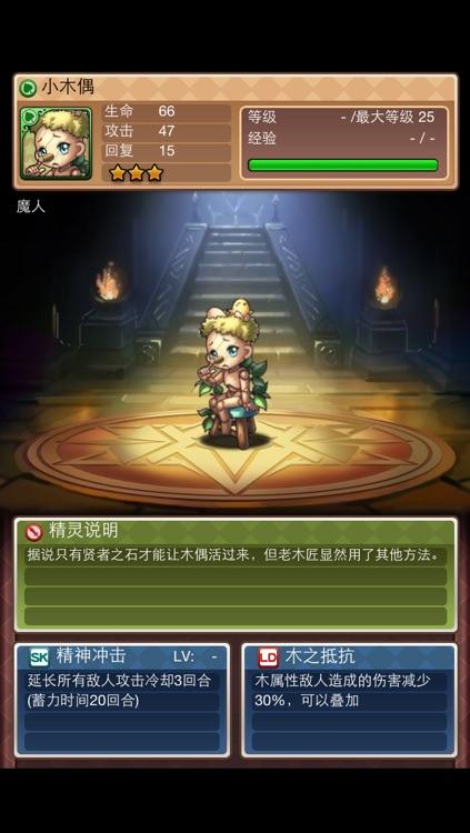 童话迷踪 screenshot-1