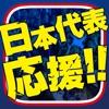 サッカー日本代表応援アプリ「サカすき」 絶対に負けられないサムライブルー iPhone
