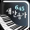 새찬송가 (피아노)