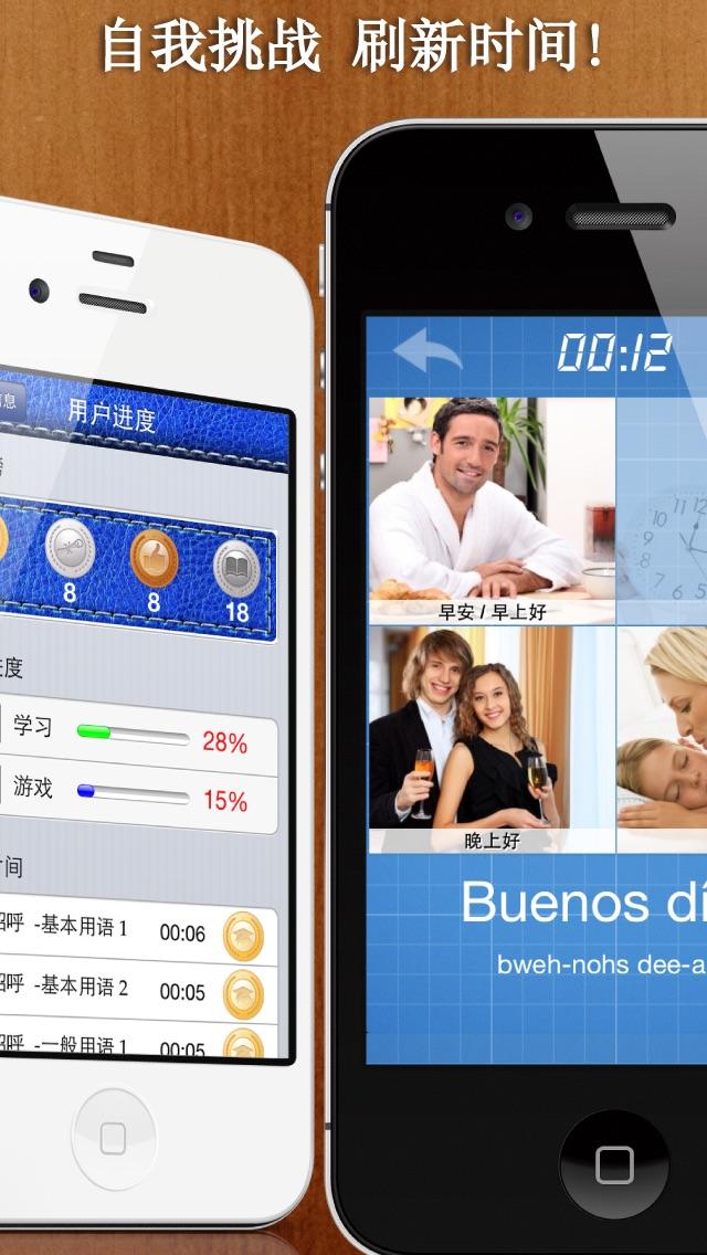 [學戲語言] 西班牙語免費版~好玩有趣的遊戲及吸睛圖片/照片來加速語言吸收的效果。其學習方法絕對勝過快閃記憶卡!屏幕截圖5