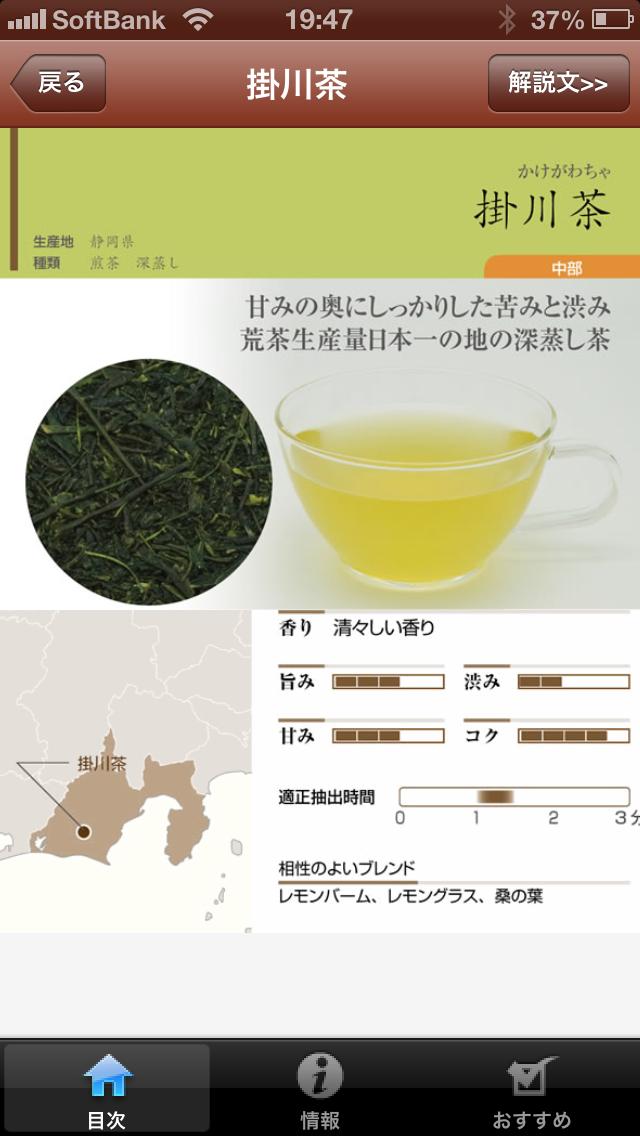 美食手帳 ScreenShot2