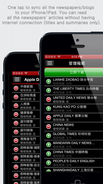 Chinese Newspapers Plus - Chinese News Plus (by sunflowerapps) screenshot-2