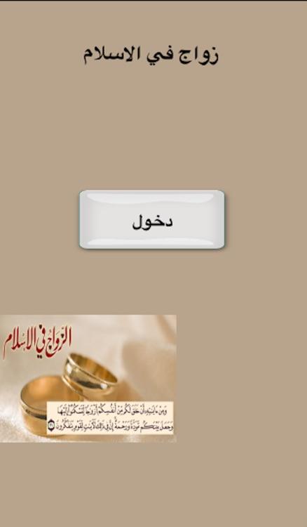 زواج في الاسلام