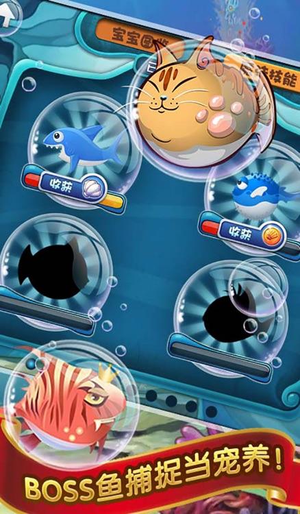 吞吞鱼 - 大鱼吃小鱼之进击的霸王鱼 screenshot-3