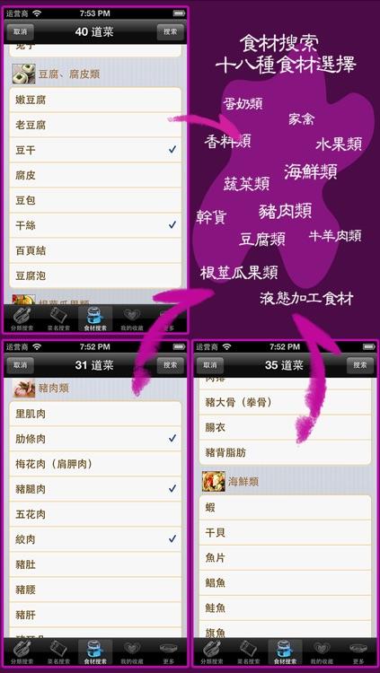 EuphoCafe : 爱厨一学就会中西餐家常私房菜谱 screenshot-4
