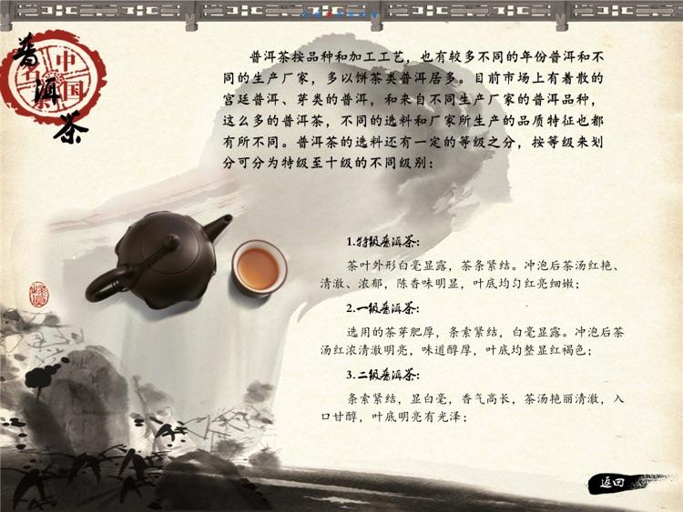 The Art of Chinese Tea: The Dark Tea screenshot-3