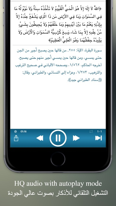 Thakerni - Remind me, Islamic daily supplications from the holy quran and sunnah with audio | ذكرني - الأذكار الصوتية للمسلم من القرآن والسنة Screenshot