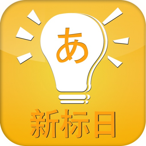 新版标准日本语(初级上下册)