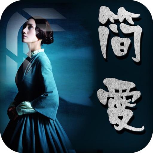 简爱【Jane Eyre】有声经典
