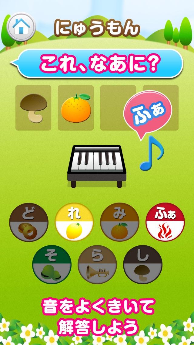 音感育成アプリ おとあてきっずLiteのおすすめ画像2