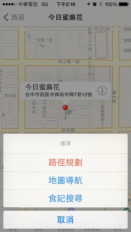 食尚特搜 screenshot-3