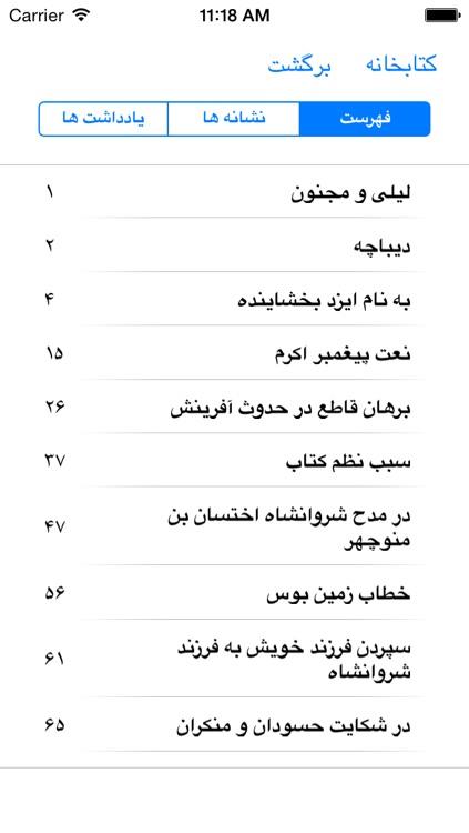 Persian Heritage screenshot-4
