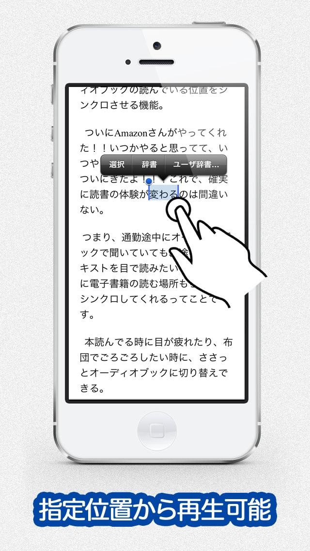 Pocketの記事読み上げ - LisgoはPocketのWeb記事を自動音声で朗読します ScreenShot3