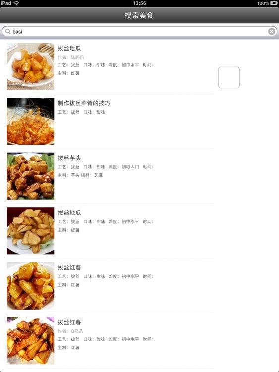 美食, 食谱大全 screenshot-3