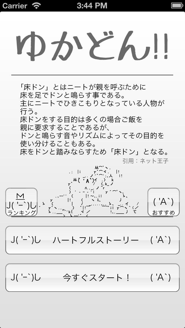 ゆかどん2〜ひきこもり脱出ゲーム〜紹介画像1